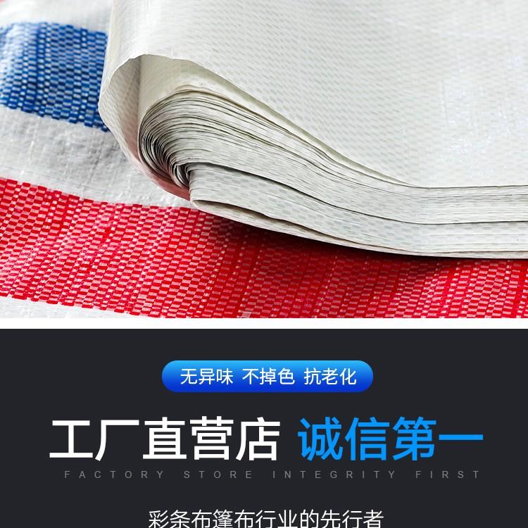 加厚彩條布_03.jpg